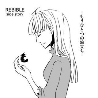 REBIBLE-もう一つの旅立ち-