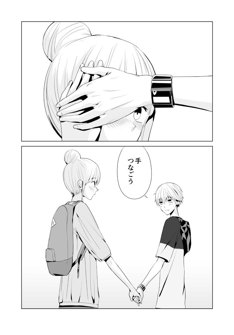 #07「手と手」