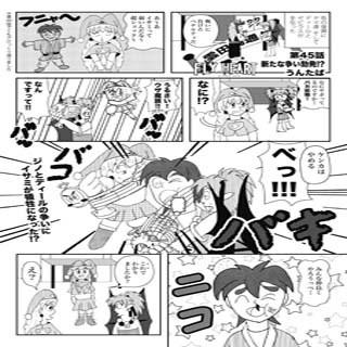 第45話_新たな争い勃発!?