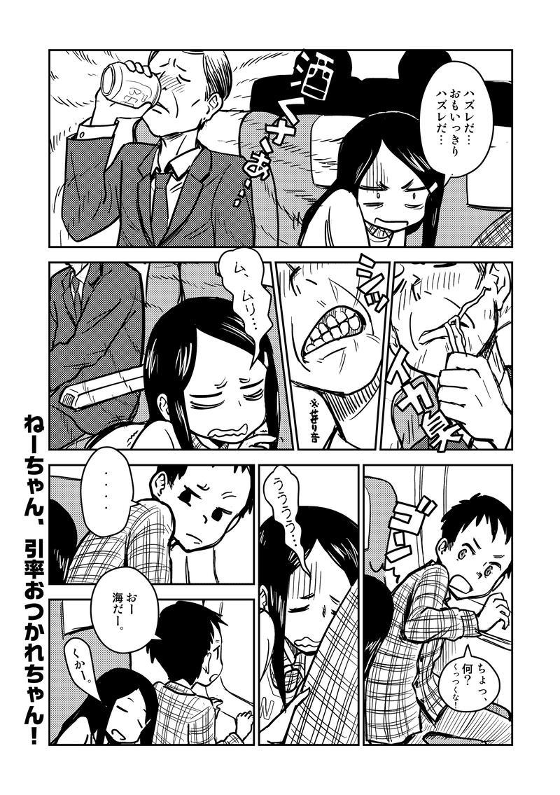姉弟新幹線旅情