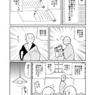 修行こぼれ話 その4 「写経」