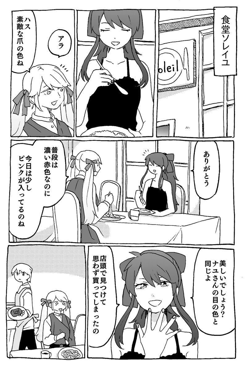 #6「エンジェル」