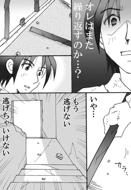 5『悔恨』