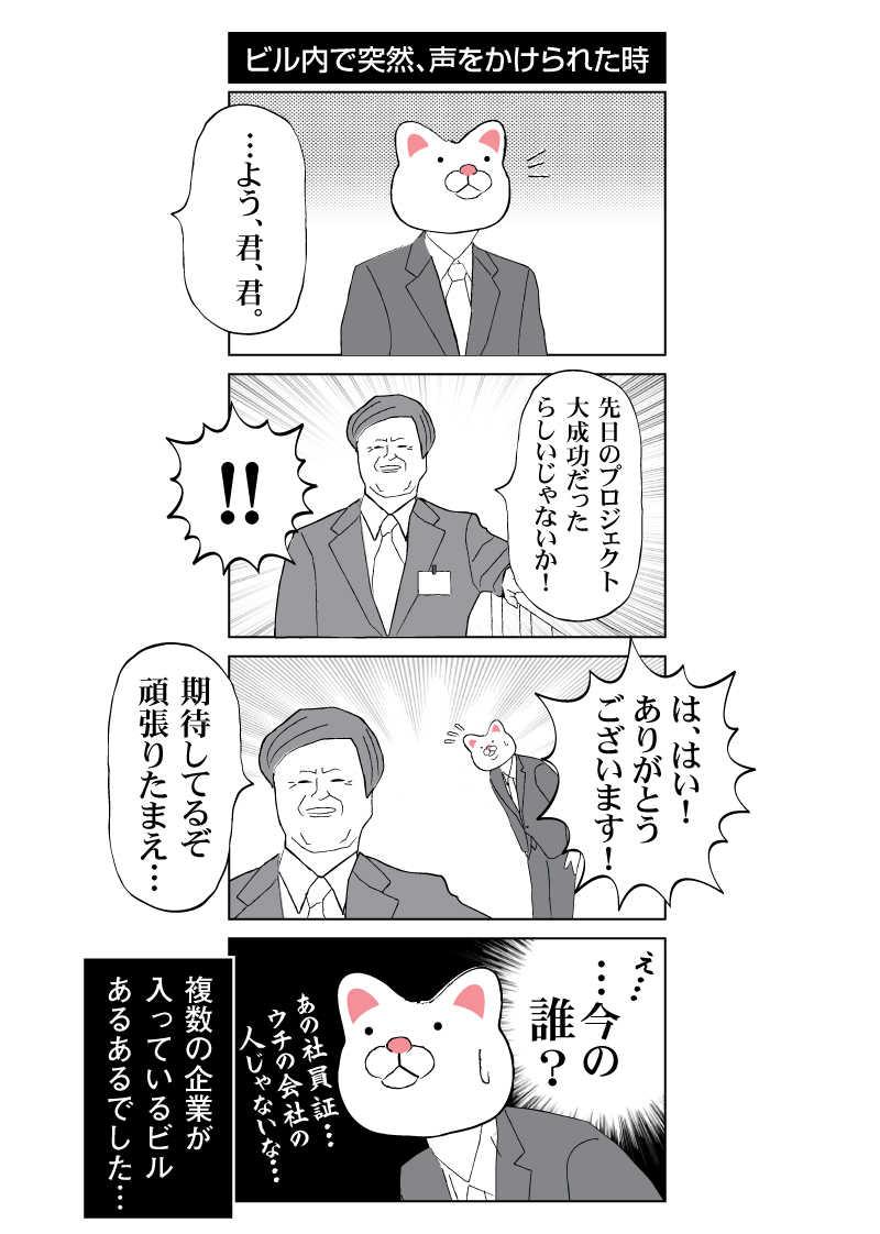 会社員 玖島川の日常 71