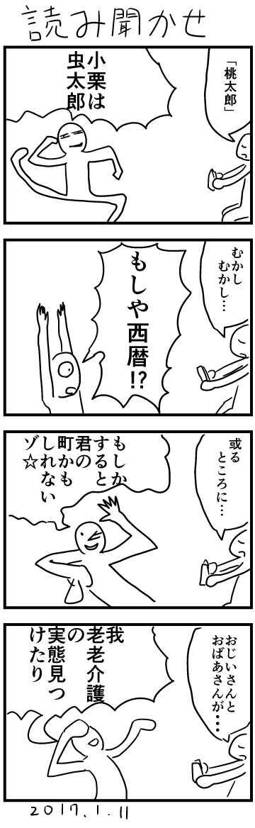 4コマ漫画part1 by青木