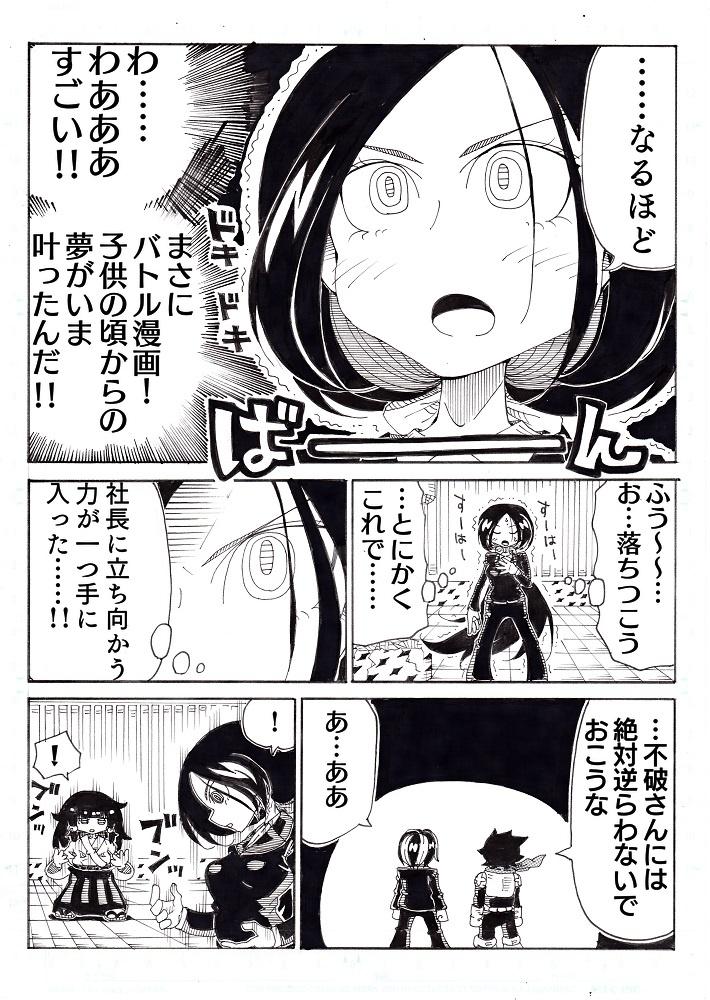 鬼ごっこ編15