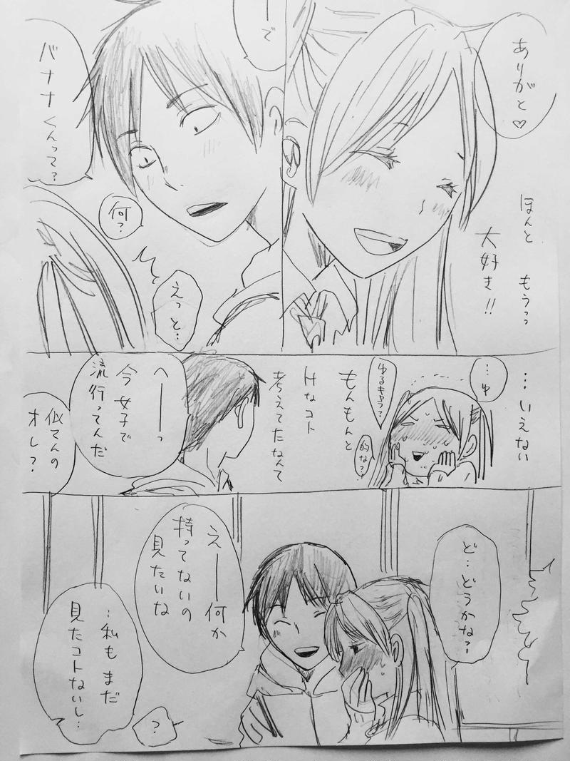 鈴木くんと田中さん  その後編8