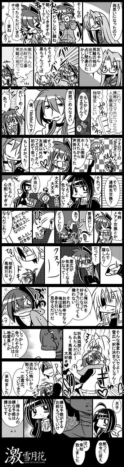 第二十二話【ストーカー】