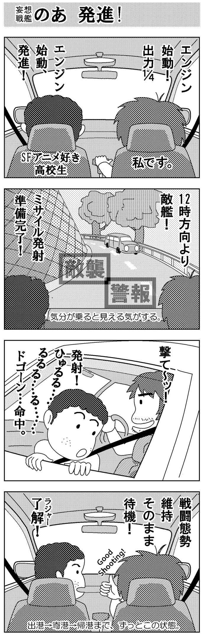 第2話 妄想戦艦「のあ」発進!