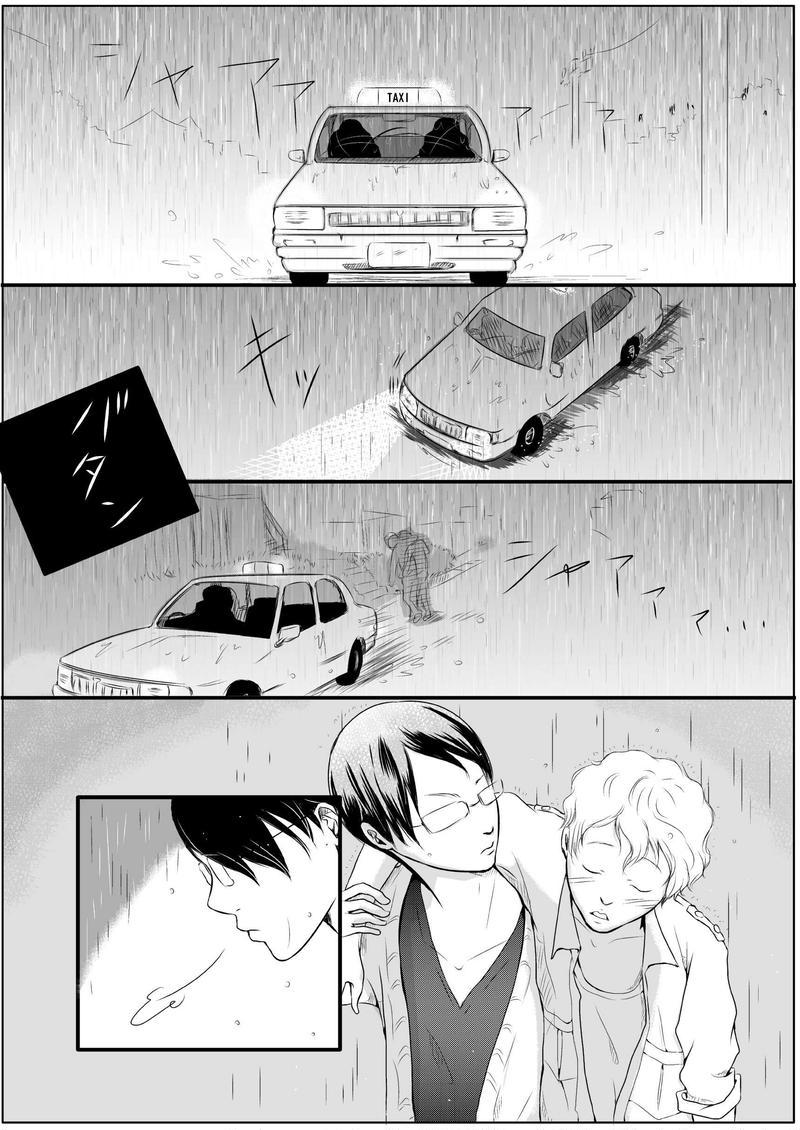 雨からの手紙~最終話