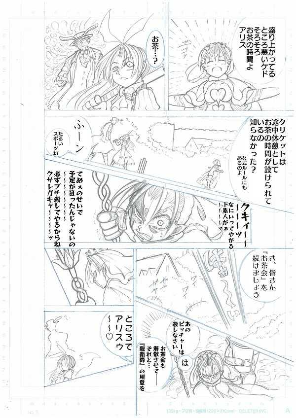 第1部ファントム・レッド~アリス・ザ・プレイヤー~(下書きver