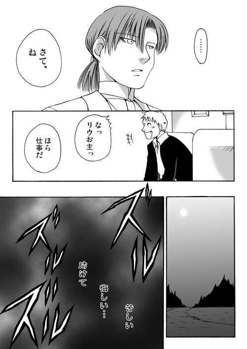第五夜・4