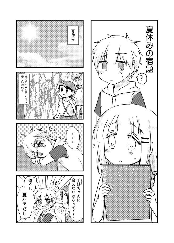 番外:コミティア125新刊サンプル