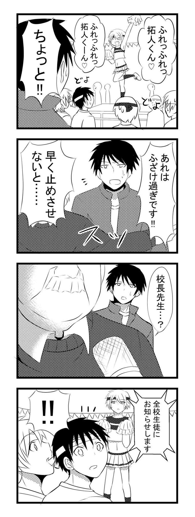 第13話【ヤンデレ体育祭③】