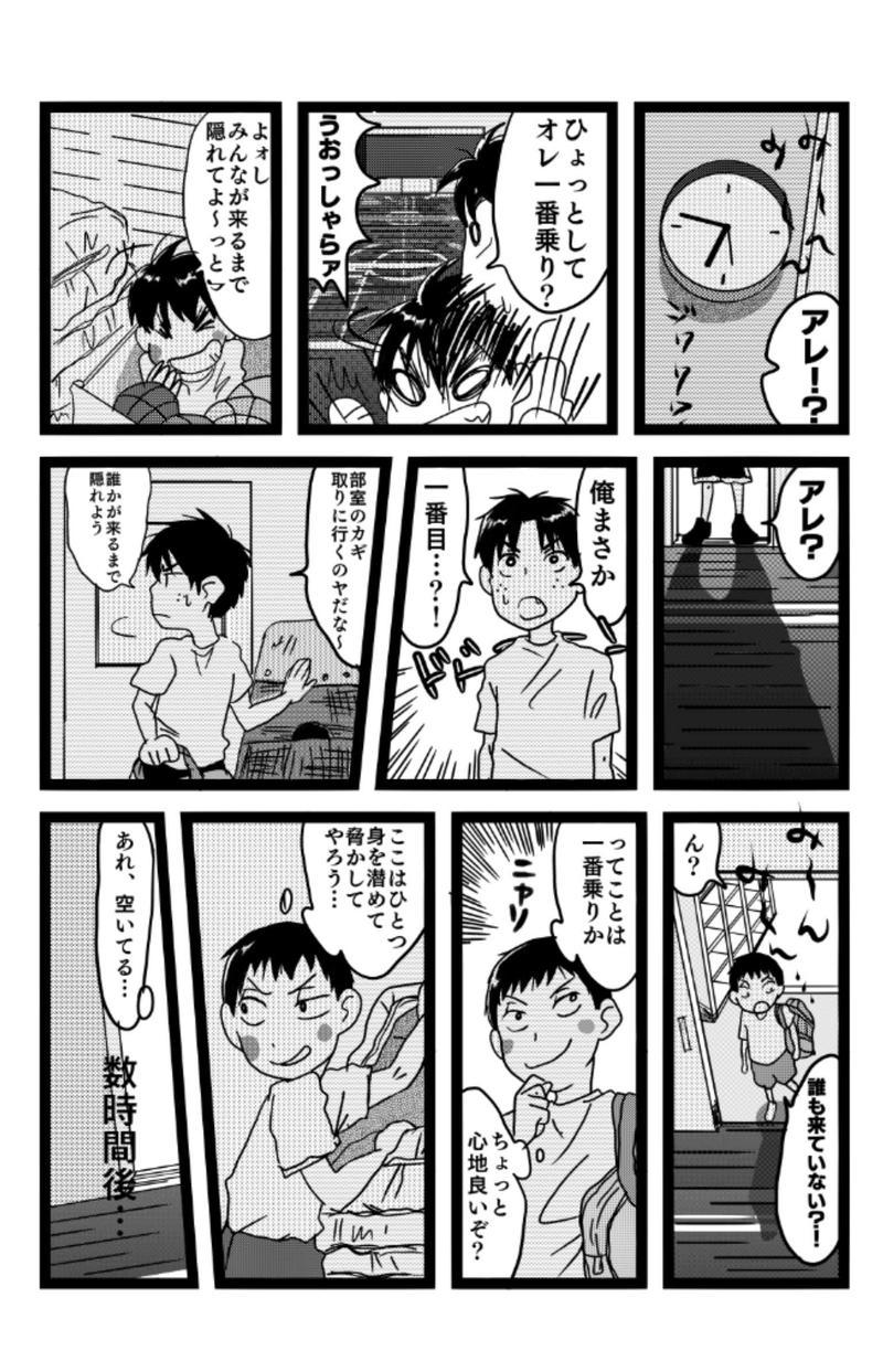 #2 トーマくんご乱心