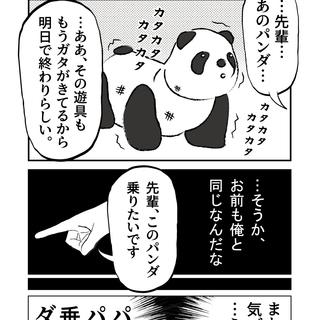 会社員 玖島川の日常 176