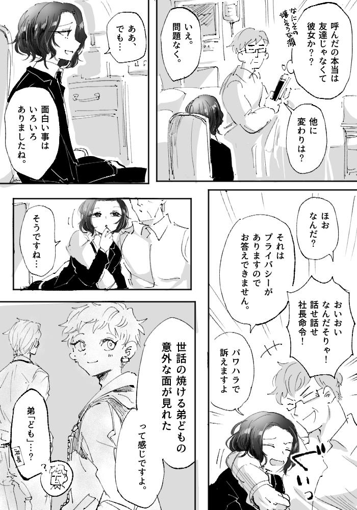 【おまけ1】ネットコミュ障レモンくん