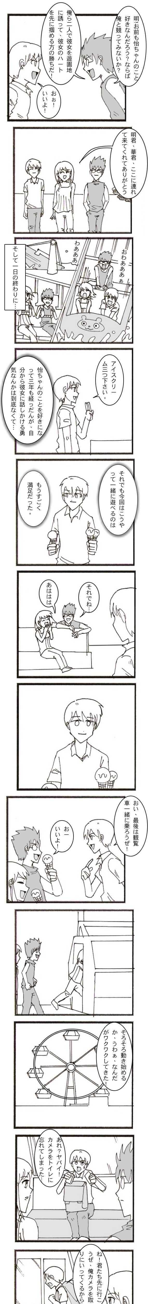 漫画-観覧車