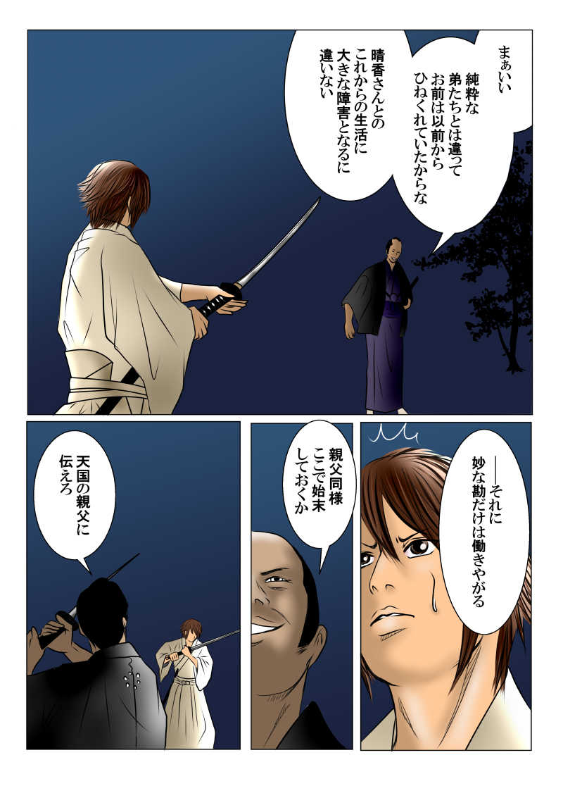 【最終回】復讐ノ男