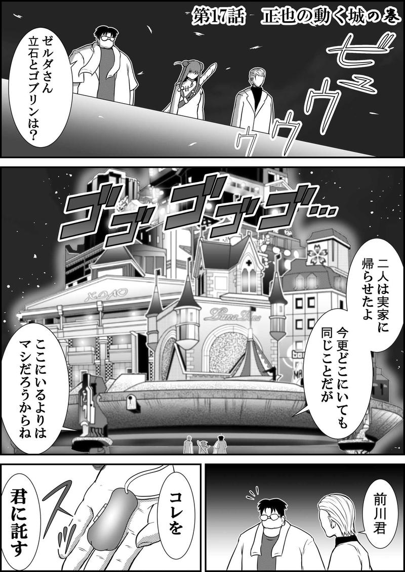第17話  正也の動く城の巻