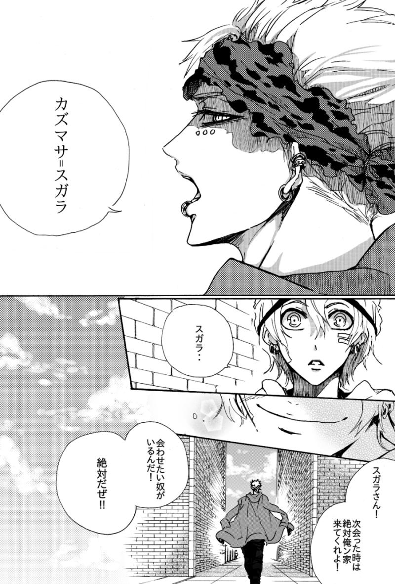 第七話 【救済】【凶手】