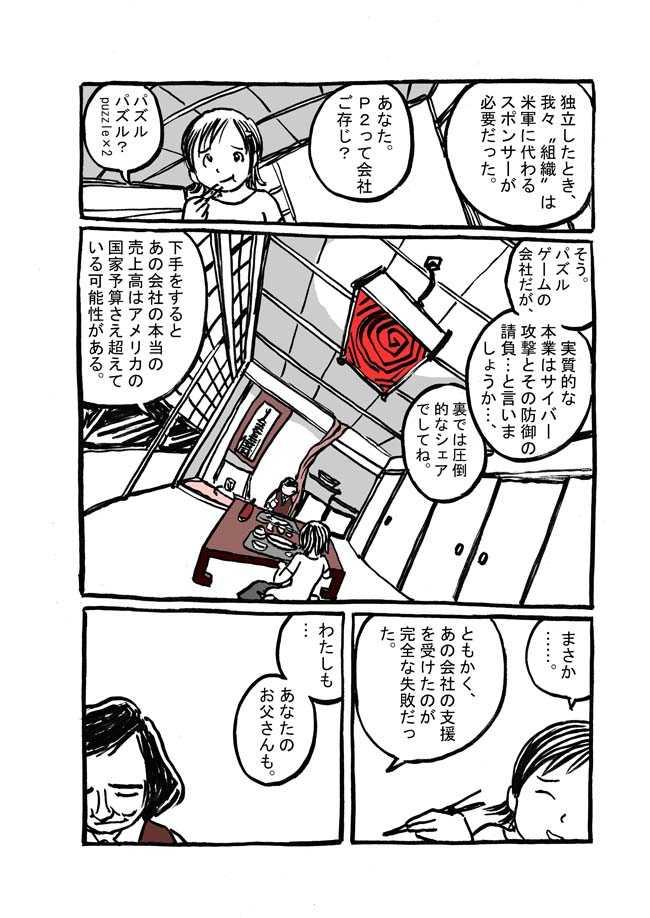 二話目「鈴木まさやす」