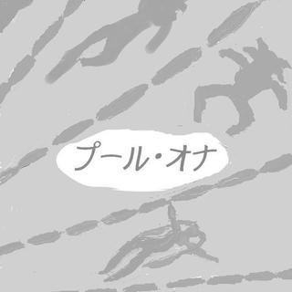 オナ禁倶楽部・プール・オナ