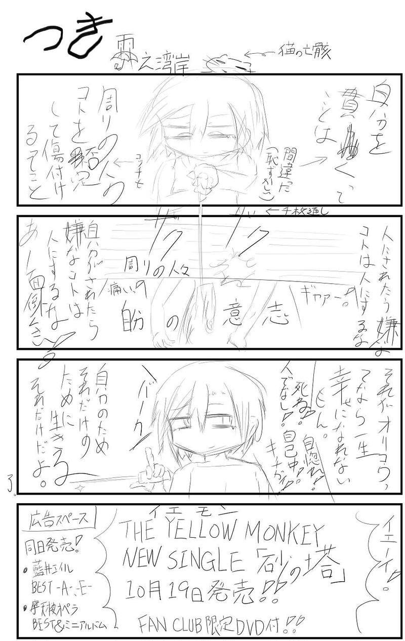 4コマ「つき」