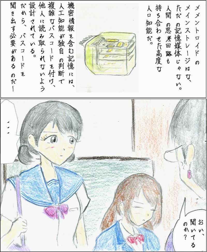 第23話 憂子の憂鬱