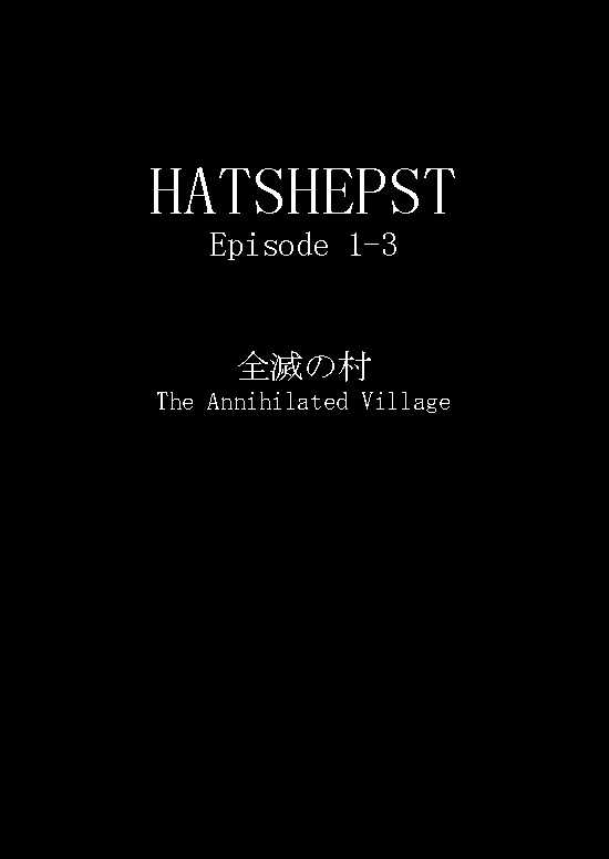 Episode 1-3 全滅の村