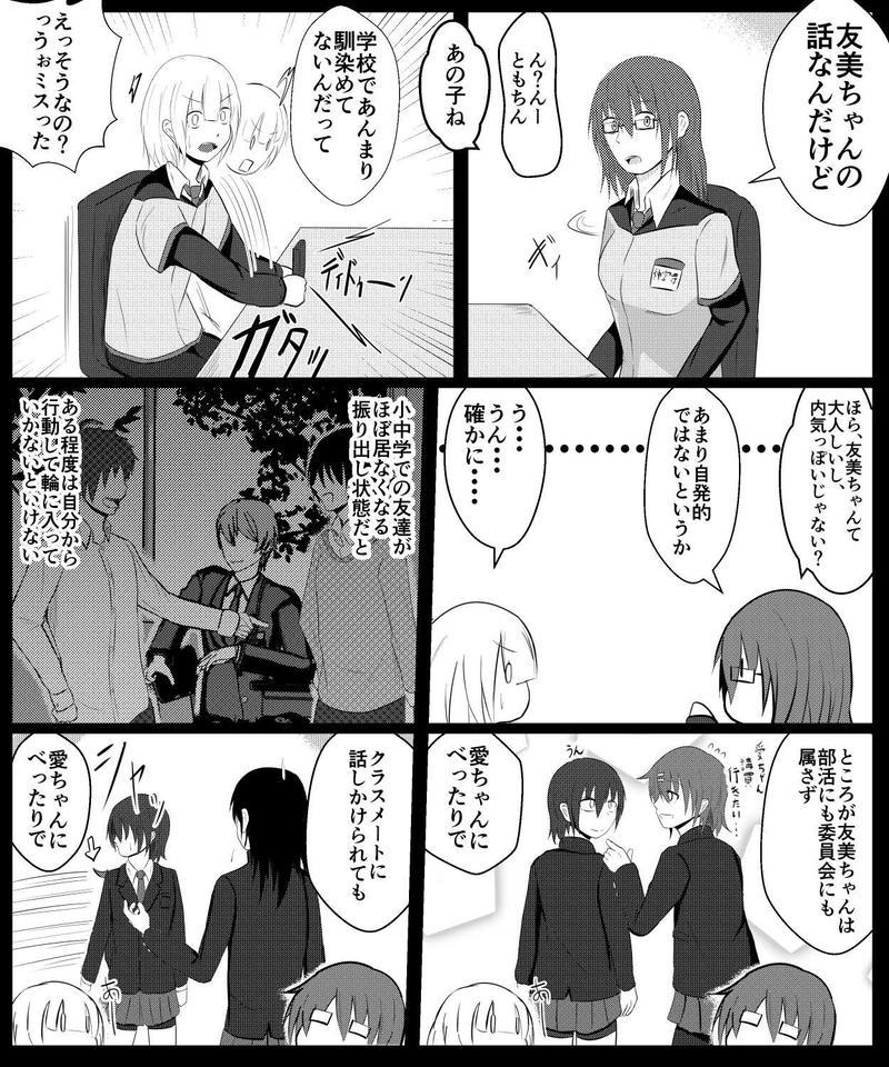 6話「コミュニケーション・ブレイクダンス」