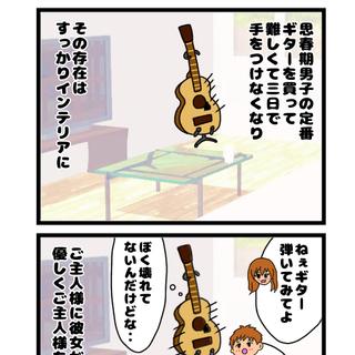 とあるギターの生涯(作者のあれこれ)