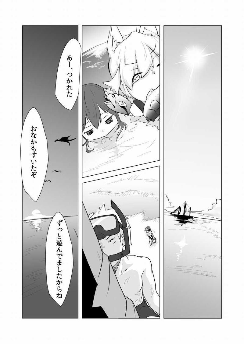 ある日の海のおはなし