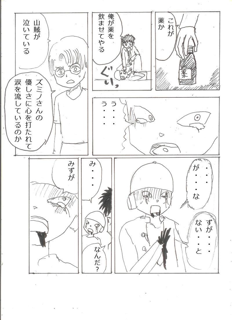 ⑤涙の理由