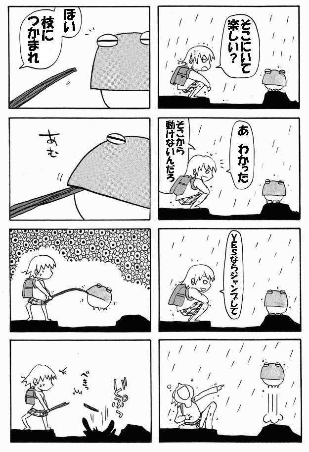 (2000年代初頭作)まんじゅうみたいなかえると小学生4コマ