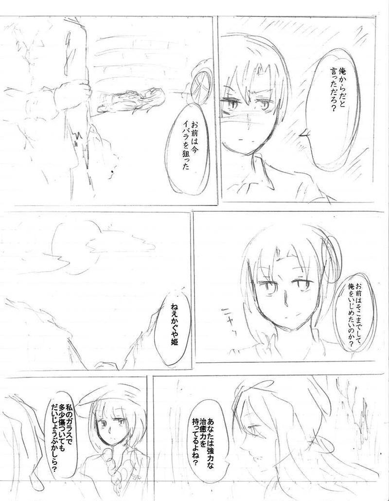 幸せって…(茨姫編)