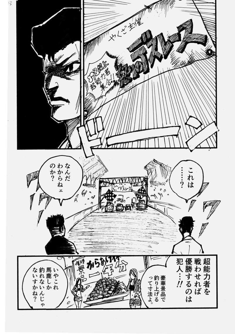 「貞仔vsやくざ」