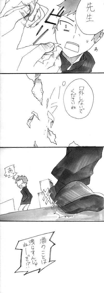 屋上へ行く:第29話『さんにんめ』②