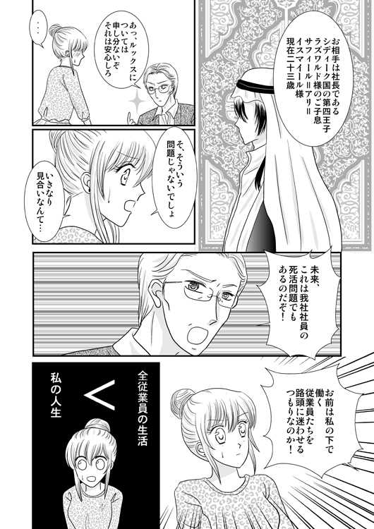 ロマンスの神様 Vol1