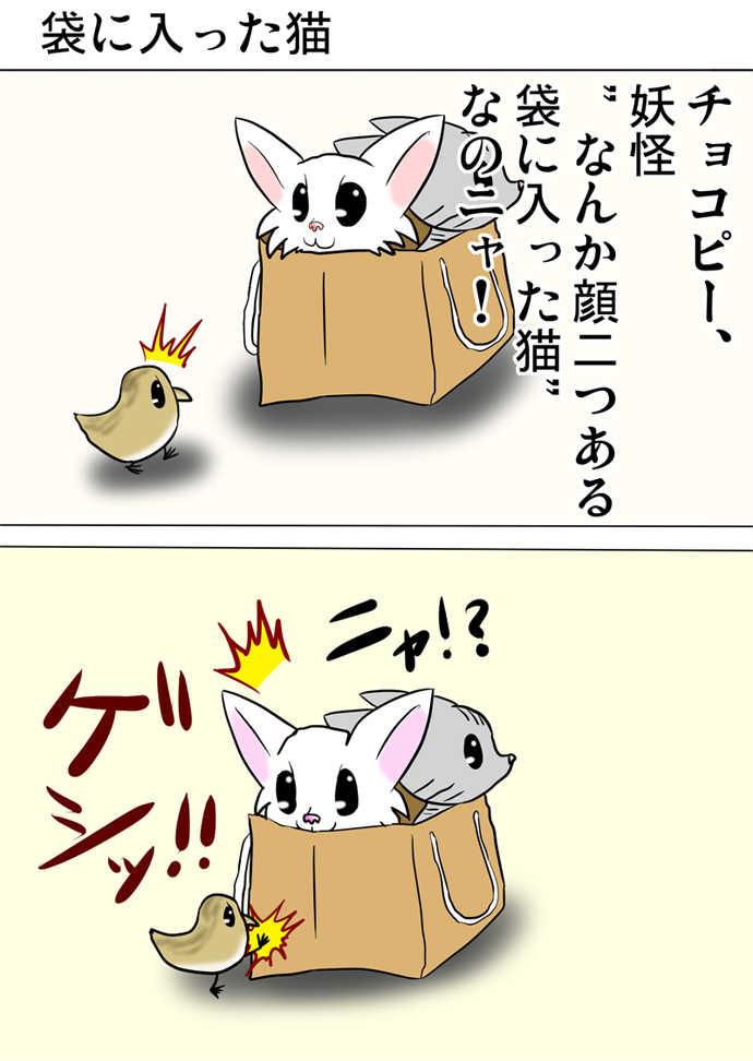 ミーのおもちゃ箱342話