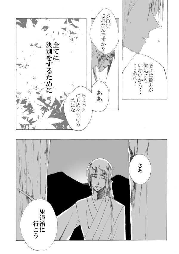 玉の緒・大江山編5話目。