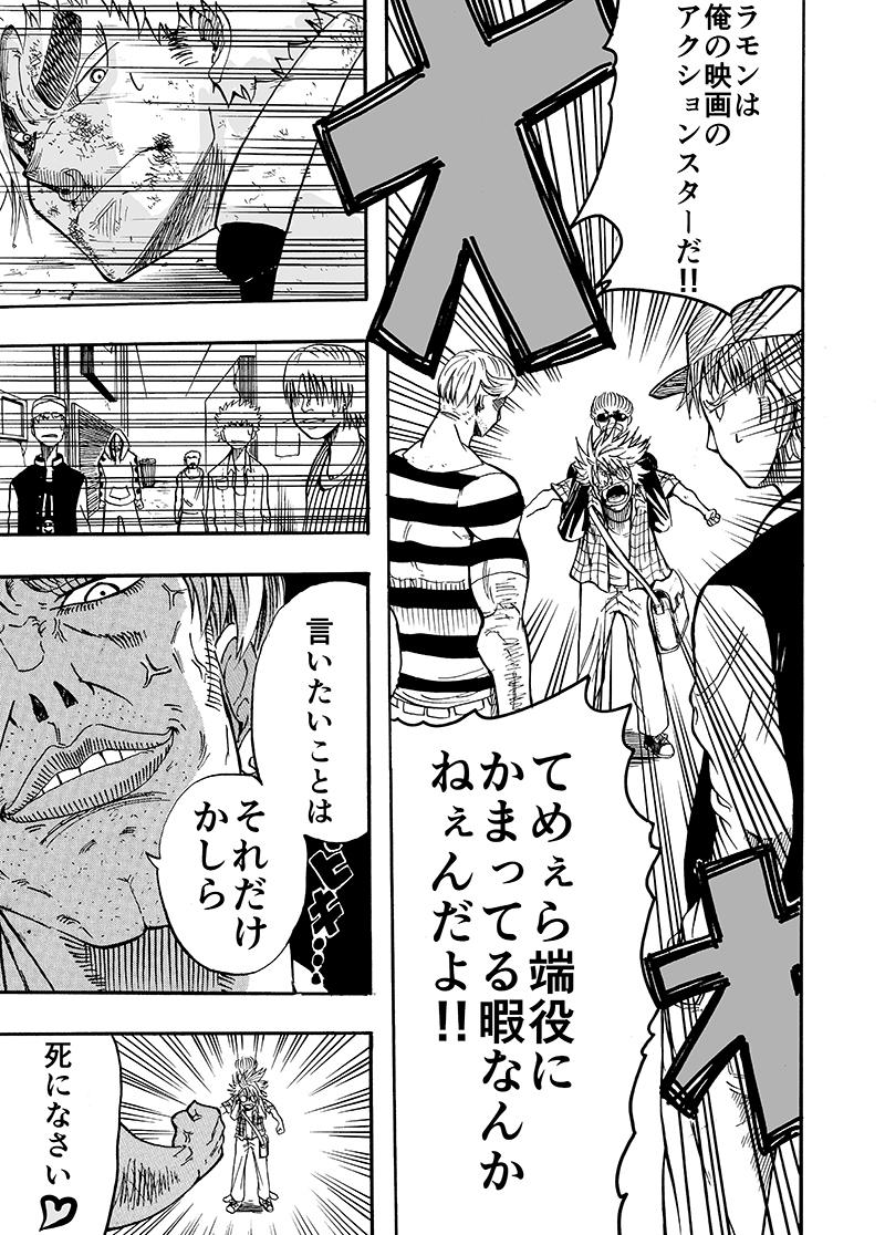 アクション・ラモン! #7