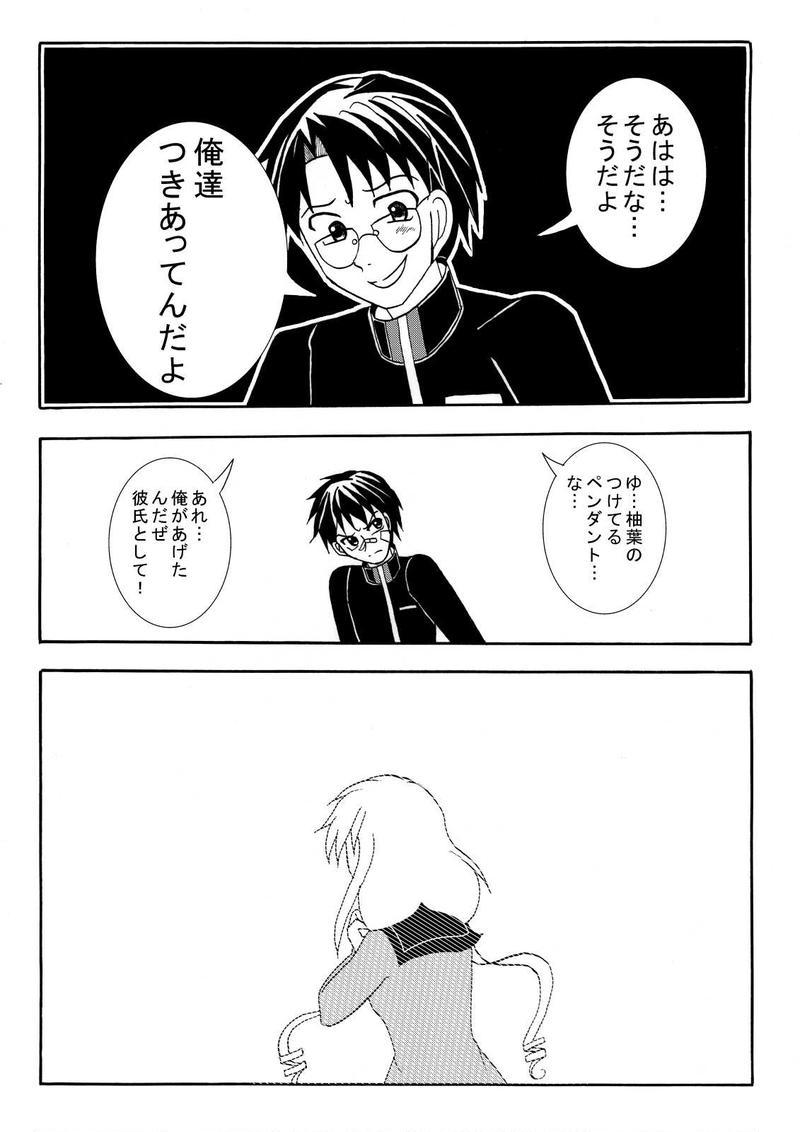 5話プロローグ「佐久間 望夢」