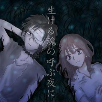 「生ける魂の呼ぶ夜に」次郎&もえ