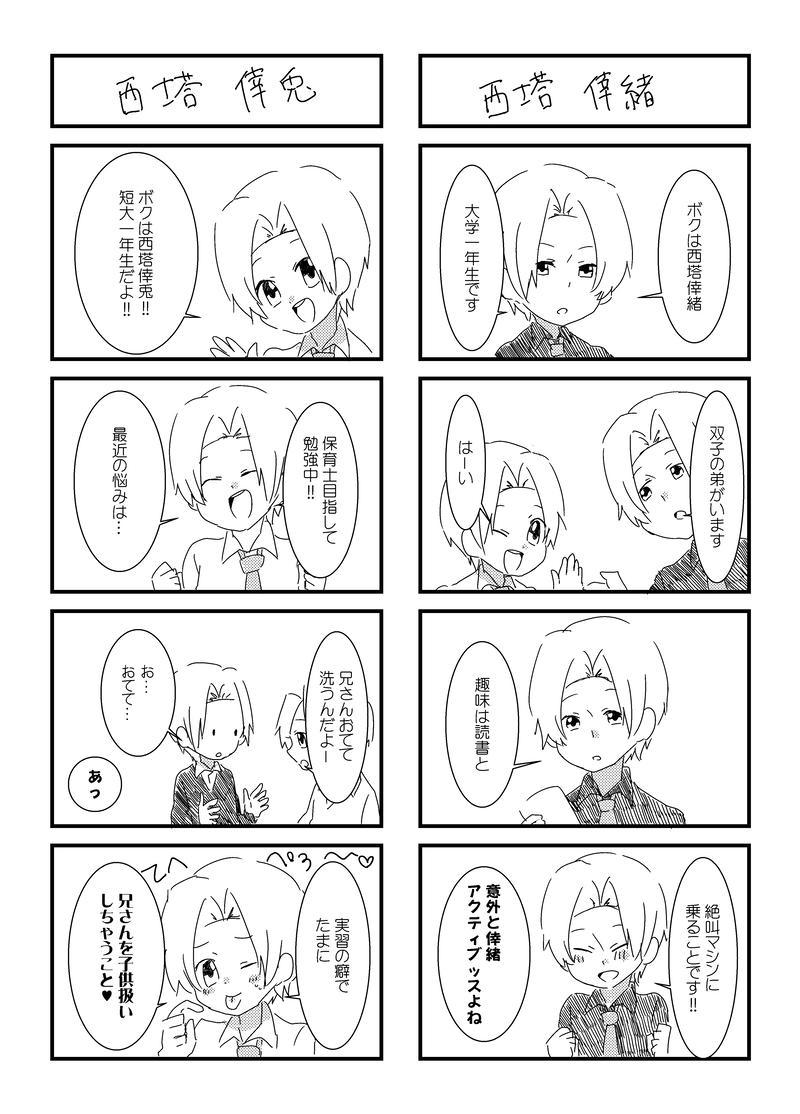 喫茶店キンしゃちキャラクター紹介4コマ