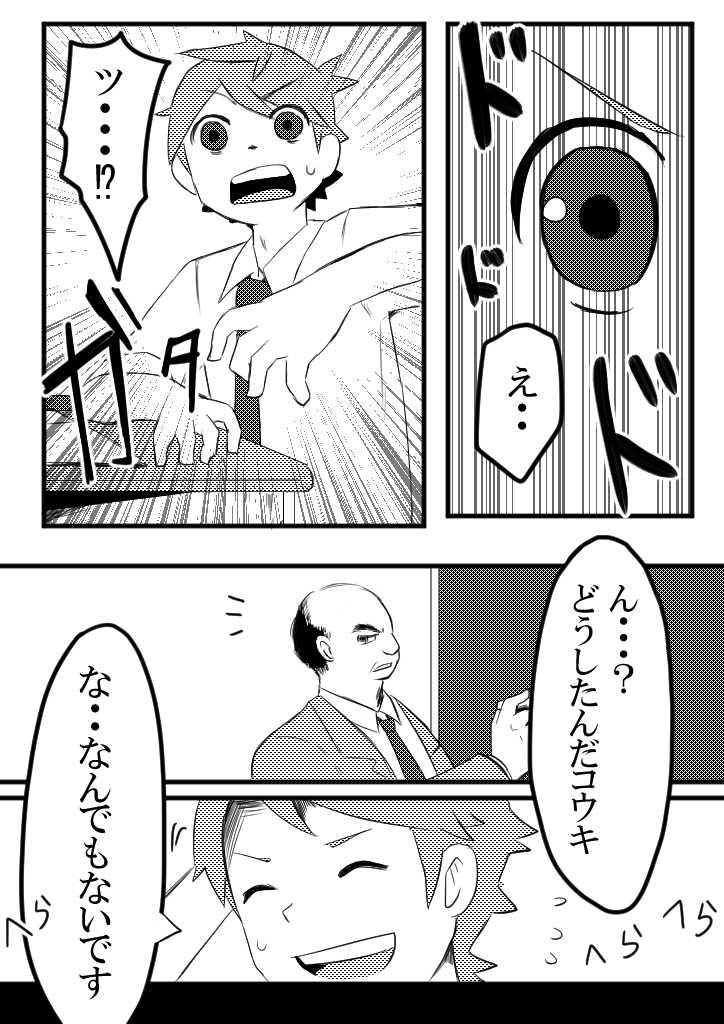 5話 だ目めめめめ!