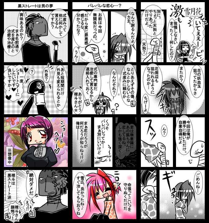 第九話【天狗・琴鳴】