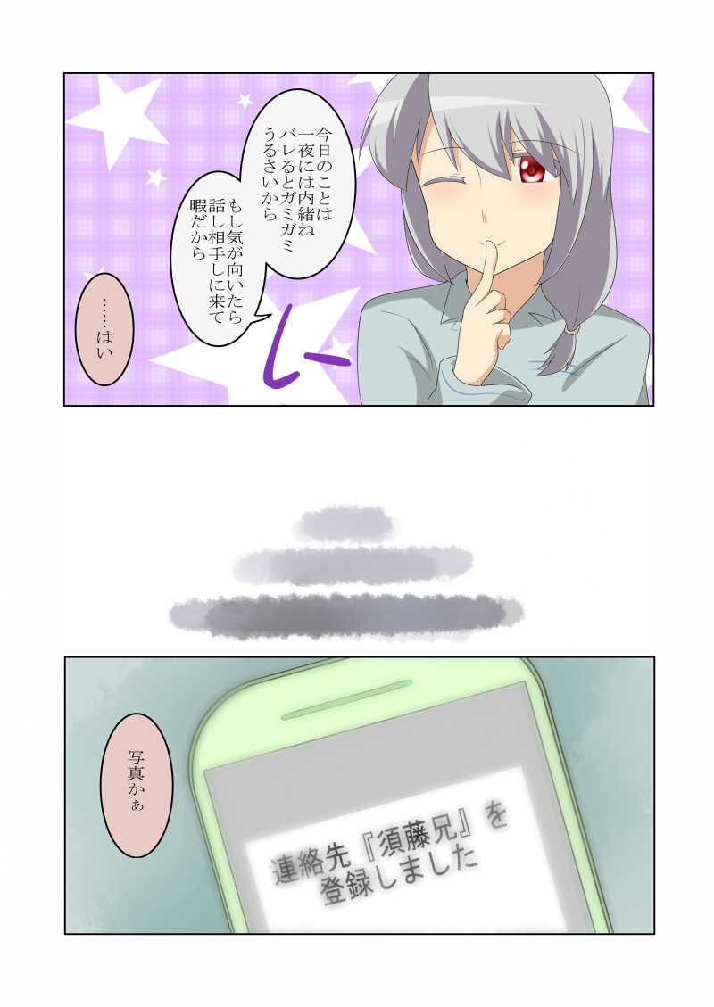 第12話「須藤千夜」