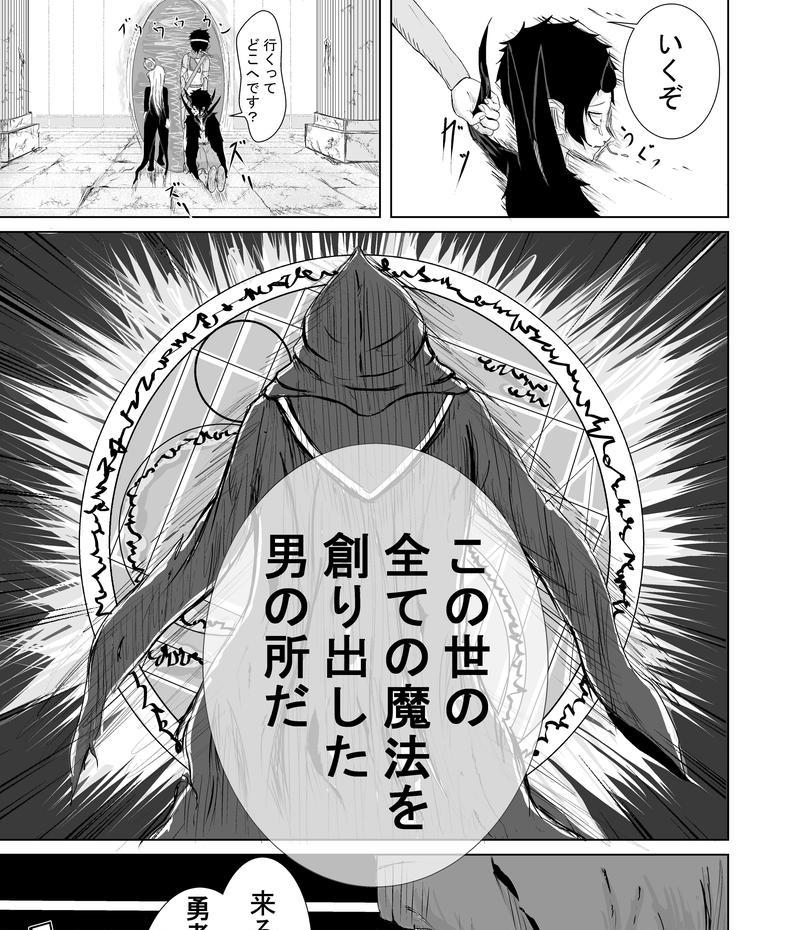 第三頁 混乱