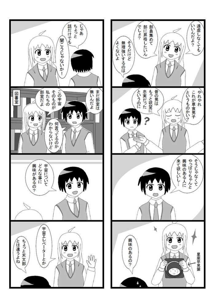 #6 宇宙を翔けぬ少女
